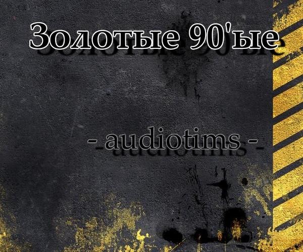 Золотые 90ые от Audiotims.