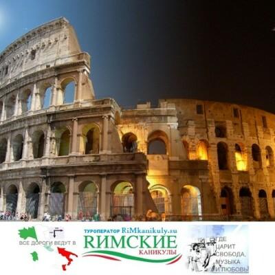 римские каникулы туроператор отзывы - 5